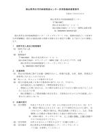 岡山県男女共同参画推進センター非常勤職員募集案内