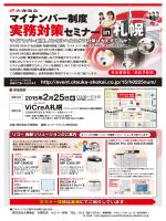 ViCreA札幌 - 社会保険労務士オフィスオカモト