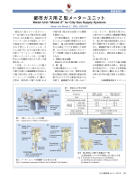 都市ガス用Z 型メーターユニット (PDF: )
