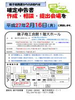 銚子税務署申告書作成・相談会場 [259KB pdfファイル]