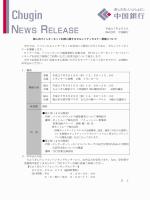 平成27年2月5日 株式会社 中国銀行 個人向けインターネット利用