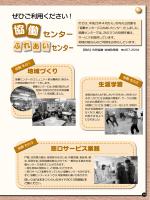 協働センターふれあいセンター(PDF:745KB)