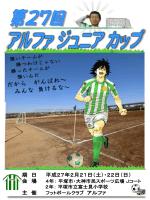 要項 - 港フットボールクラブ