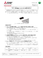 デサット検出機能付 1200V HVIC を発売