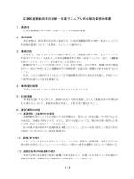 江東区避難勧告等の判断・伝達マニュアル作成検討業務仕様書