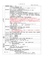 雇用期間 - 東京工業大学工学部 大学院理工学研究科工学系