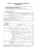 平成27年度 鳥取県立特別支援学校非常勤職員(司書) 採用試験募集案内