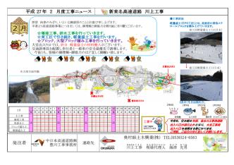 27 年 月度工事ニュース 新東名高速道路 川上工事 発注者 平成 2