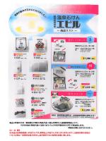 2月1日温泉水石けん「エピル」販売開始!