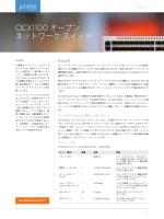 OCX1100 データシート( 1.02 MB)