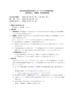 岐阜地域児童発達支援センターポッポの家嘱託職員 (理学療法士