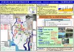 [計画名称]佐賀市排水対策基本計画 ~浸水時間を短縮し、市民生活へ
