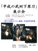 「武州下原刀」及びその製作過程写真の展示会を開催!!