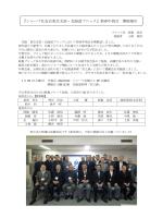 『シャープ社友会東京支部・北海道ブロック』新春年賀会 開催報告