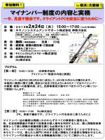 マイナンバー制度の内容と実務(横浜)