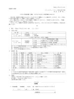 ダウンロード - 春日東中学校
