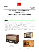 「唱歌ラヂオ」 2 月 25 日(水) 先行発売決定