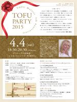 豆腐マイスター2周年記念