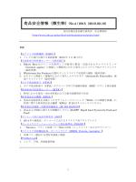 食品安全情報(微生物)No.4 / 2015(2015.02.18)