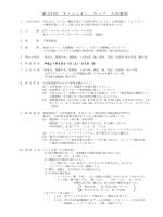 KT・ユニオン - Vamos福島スポーツクラブへ