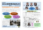 みさと教育委員会だより(H27.2月発行) [ PDF 1.2MB]