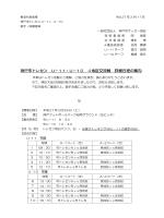 交流戦について - 神戸のサッカー
