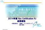 成果報告会_Ryu_Certification PJ