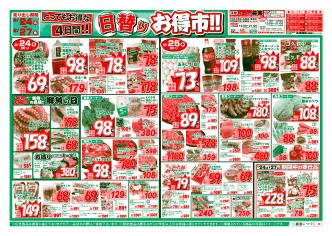 98円 - スーパーおくやま