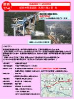 「新名神高速道路 武庫川橋工事」(463KB)