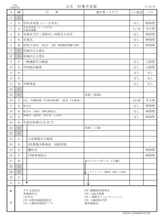 3月行事予定表 - 新潟県立長岡商業高等学校