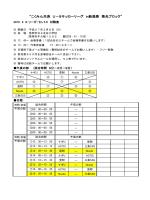 """""""こくみん共済 U-9サッカーリーグ in新潟県 県央ブロック"""""""