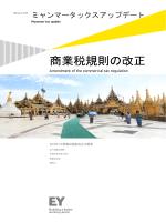 ミャンマー タックスアップデート 2015年2月号