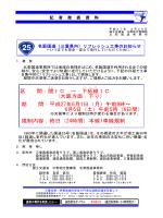 区 間:関IC → 下柘植IC (大阪方面:下り) 期 間:平成27年6月1日(月