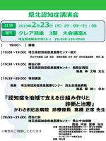 県北認知症講演会