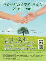 「若手会 2015」案内チラシ - 西南学院高等学校同窓会WEB