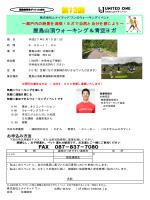 屋島山頂ウォーキング&青空ヨガ