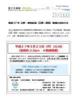 平成27年323()15:00 【延約 2.5km 4線開通】