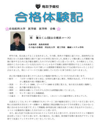 2015合格体験記(速報)