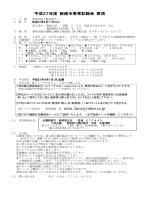 要項 - 埼玉陸上競技協会