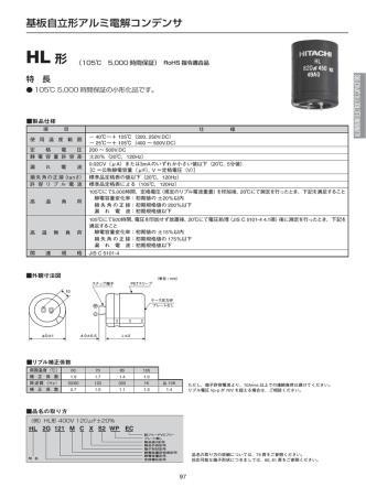 201409001 コンデンサ和文 003