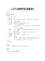 募集案内  - 兵庫県国民健康保険団体連合会