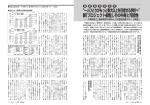 """""""一人ひとりがもっと東大以上を目指せる学校へ"""" 新「プロジェクト叡智"""