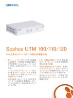 Sophos UTM 100/110/120