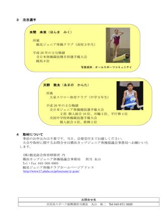 3 注目選手 本間 未来(ほんま みく) 所属 鶴見ジュニア体操クラブ(高校3