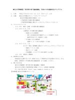 発表研究テーマ一覧・当日プログラム・会場位置図