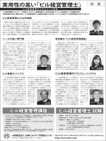 日経ヴェリタス広告 - 日本ビルヂング経営センター