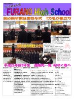 Furano High School3月号