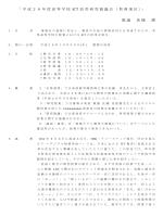 高橋潤 - 秋田県立湯沢高等学校
