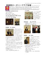 第1423回例会 (2015年3月17日)