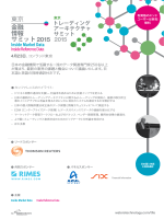 4月23日、コンラッド東京 - Financialinformationsummit.com